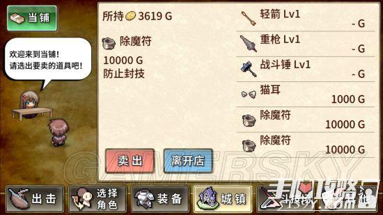 武器投掷RPG2悠久之空岛除魔符作用解析1