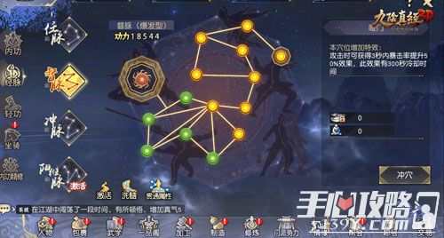 《九阴真经3D》鹰犬乱世玩法详解 守护一方平安2