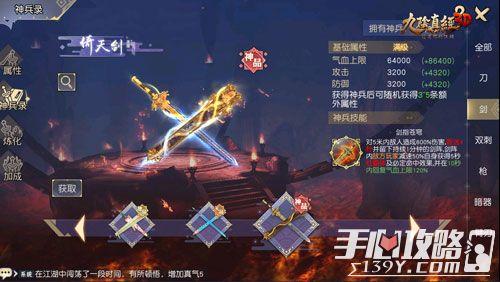 《九阴真经3D》鹰犬乱世玩法详解 守护一方平安3