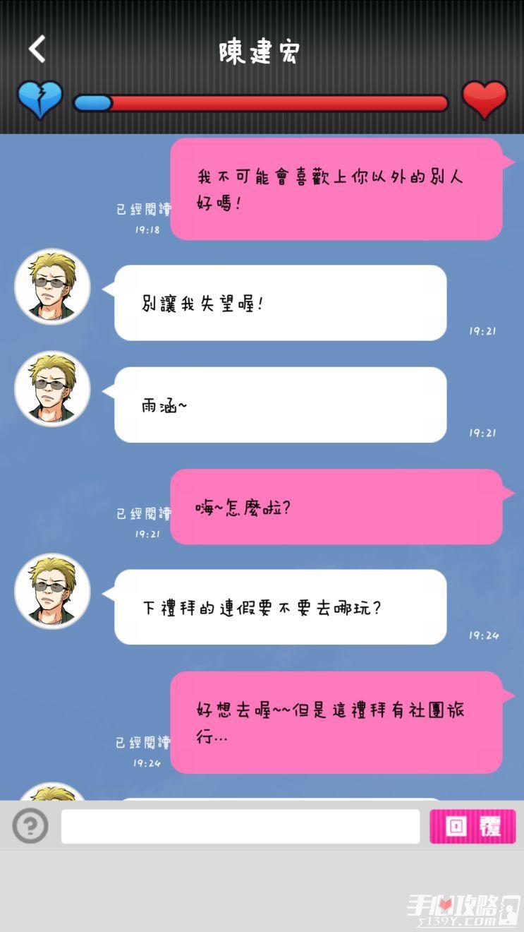 《劈腿了就死了》新手攻略之不良小哥陈建宏4