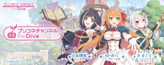 Cygames公主连接Re:Dive(Princess Connect!Re:Dive)最新预告 颜艺反派隆重登场2