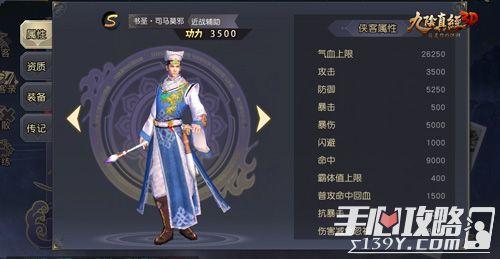 """《九阴真经3D》诗剑江湖新版本 侠客演绎""""琴棋书画""""4"""