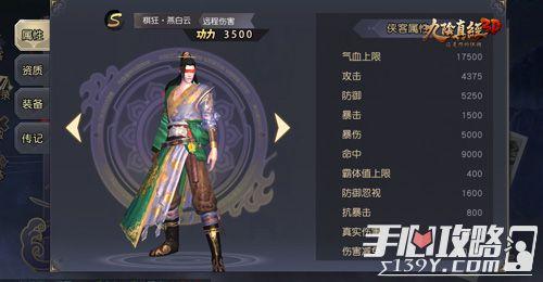 """《九阴真经3D》诗剑江湖新版本 侠客演绎""""琴棋书画""""3"""