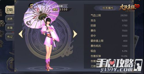"""《九阴真经3D》诗剑江湖新版本 侠客演绎""""琴棋书画""""5"""