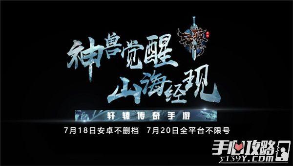 《轩辕传奇手游》小蛮腰下浮现巨大黑影7月20日一起再遇神兽2