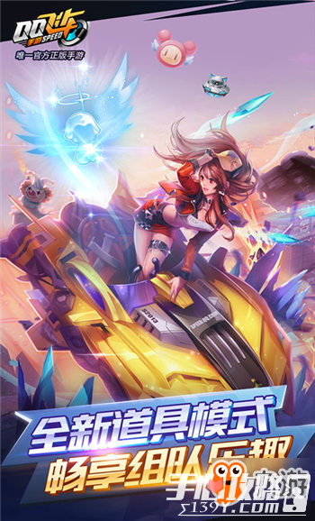 QQ飞车手游最强B车排行榜1
