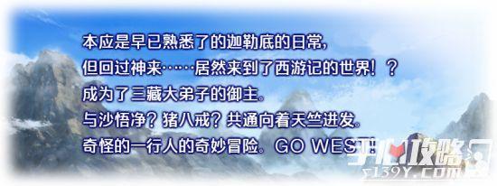 FGO国服星之三藏亲远赴天竺攻略2
