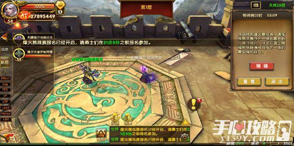 《神鬼传奇》手游全新跨服战资料片 今日上线3