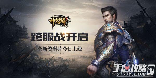 《神鬼传奇》手游全新跨服战资料片 今日上线1