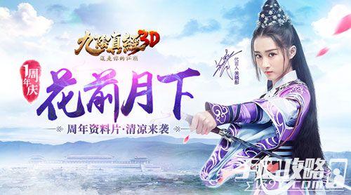 """《九阴真经3D》周年庆资料片""""花前月下""""即将清凉来袭1"""