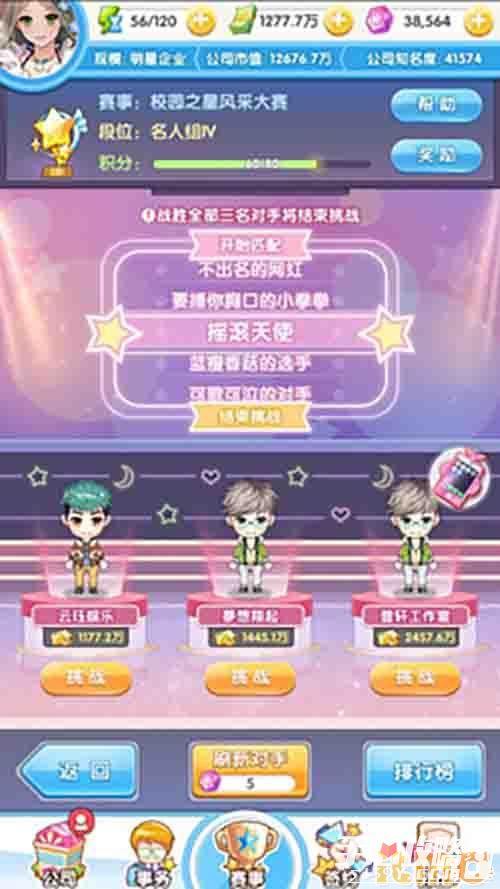 《元气偶像季》新版明星挑战赛上线!3