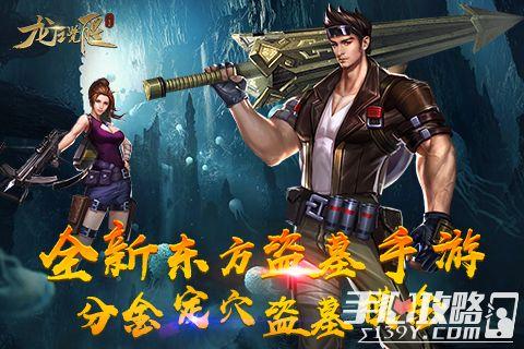《龙之觉醒》全新东方盗墓手游首曝精彩游戏玩法1