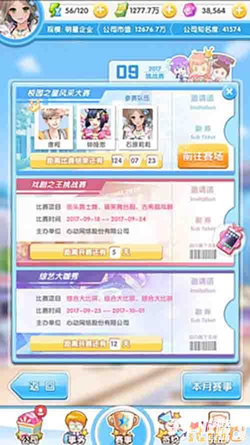 《元气偶像季》新版明星挑战赛上线!1