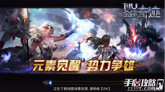《全民奇迹MU》势力争霸赛再次开启:攻城掠地,势力为王!1