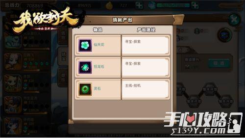 《我欲封天山海战》收益篇 不肝不氪快速成长!3