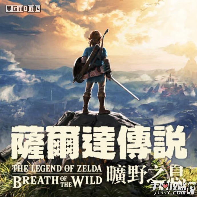 久等了!《塞爾達傳說 荒野之息》官方中文版確定1