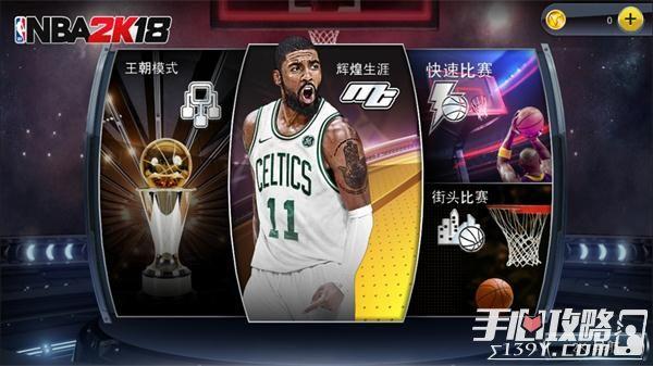 《NBA2K18》手机版:如何缔造掌上极致体验?3
