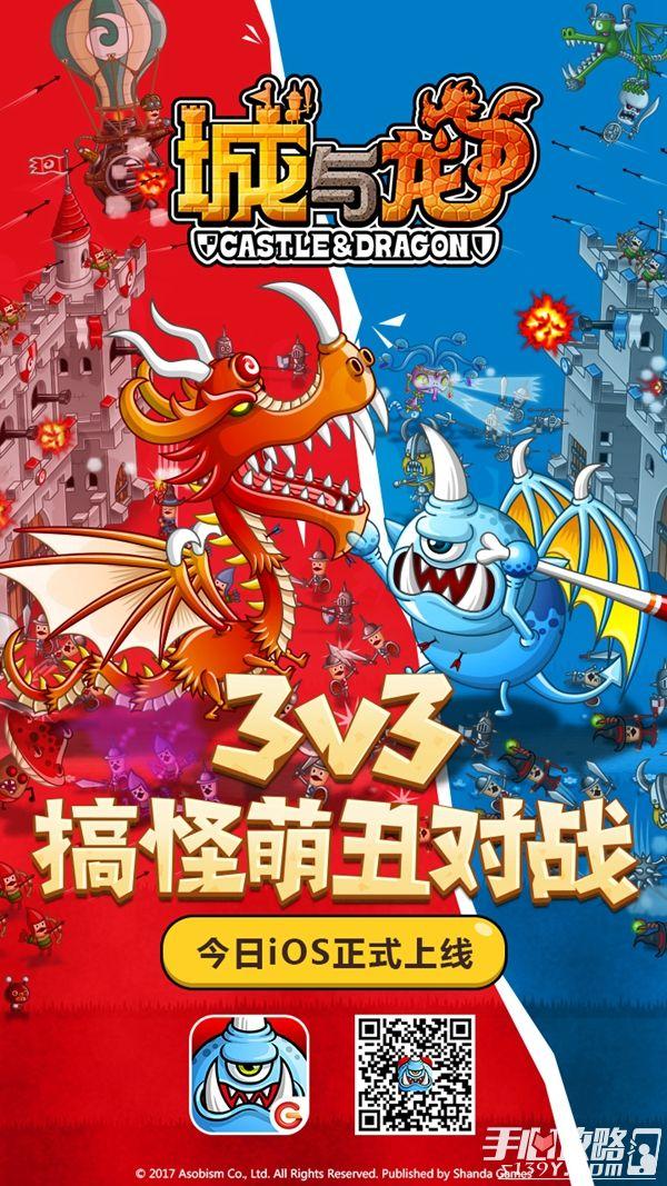 《城与龙》今日iOS上线登陆送钻石 3V3对战手游1