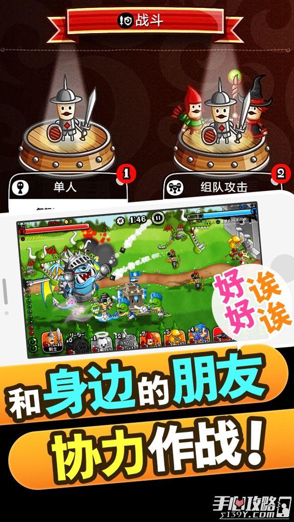《城与龙》今日iOS上线登陆送钻石 3V3对战手游3
