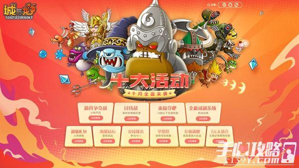 《城与龙》今日iOS上线登陆送钻石 3V3对战手游2