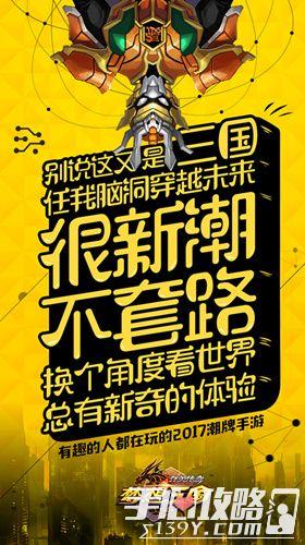 《群英传奇-梦想三国》即将不删档首发 重新定义三国文化!4