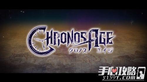 《Chronos Age》手游上线安卓iOS双平台 剧情充满科幻色彩1