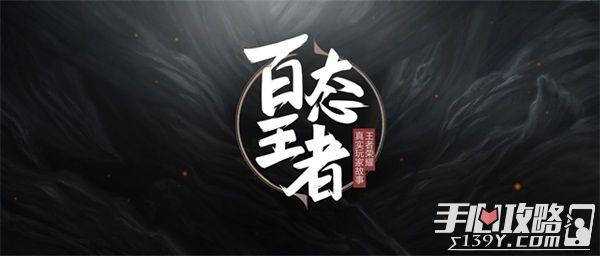 《百态王者》第一集——华少:做游戏和生活的王者1