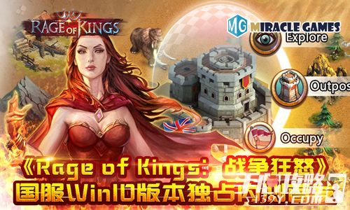 《Rage of Kings-HD》Miracle Games国服Win10版本独占内测首发1