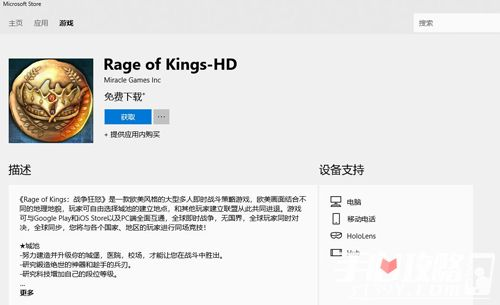 《Rage of Kings-HD》Miracle Games国服Win10版本独占内测首发4