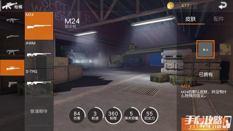 荒野行动枪支M24狙击枪详细介绍1