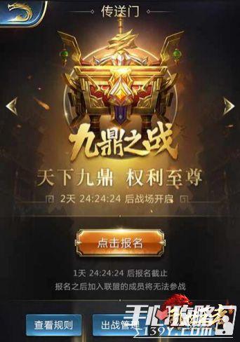 《乱世王者》手游九鼎之战技巧 三招提前锁定胜局!2