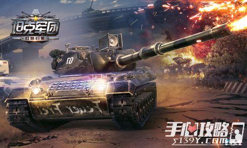 《坦克军团:红警归来》玩家总结新手教程,入门必看!1