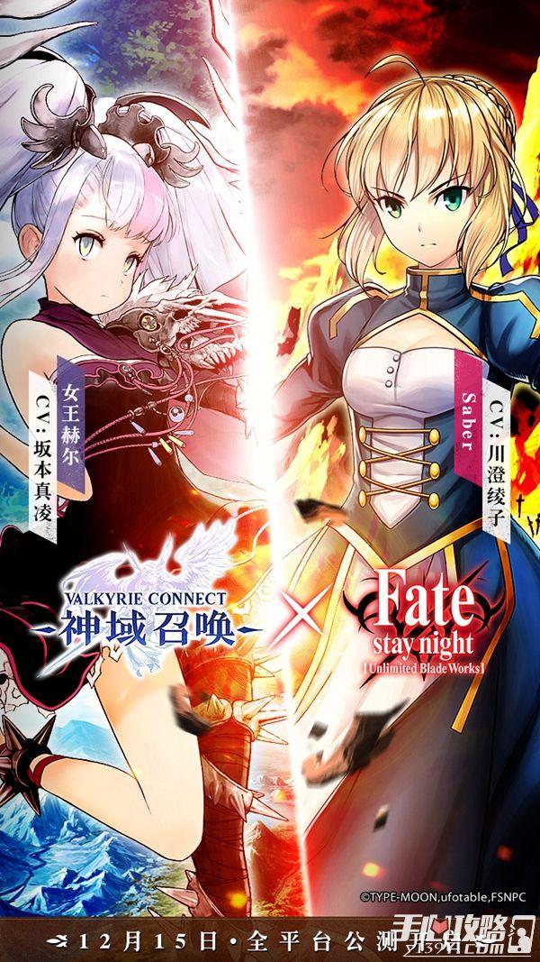 《神域召唤》接力Fate联动 最强应援X计划登场!3