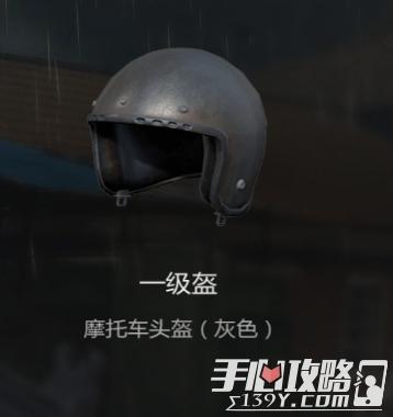 绝地求生:刺激战场一级盔图鉴先容1