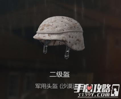 绝地求生:刺激战场二级盔图鉴先容1