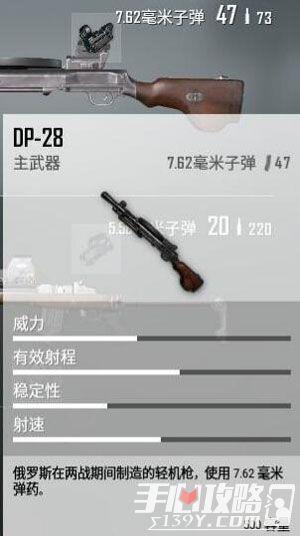 绝地求生:刺激战场DP-28性能实测1