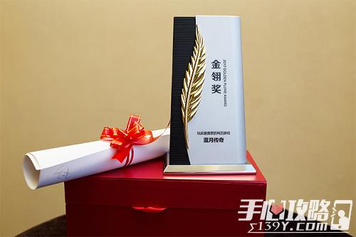 恺英游戏获2017金翎奖最具影响力移动游戏发行商等多项大奖6