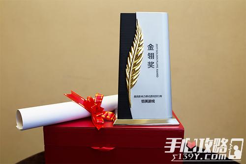 恺英游戏获2017金翎奖最具影响力移动游戏发行商等多项大奖2