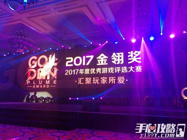 直击2017年度金翎奖盛典:多酷游戏斩获三项重磅大奖1