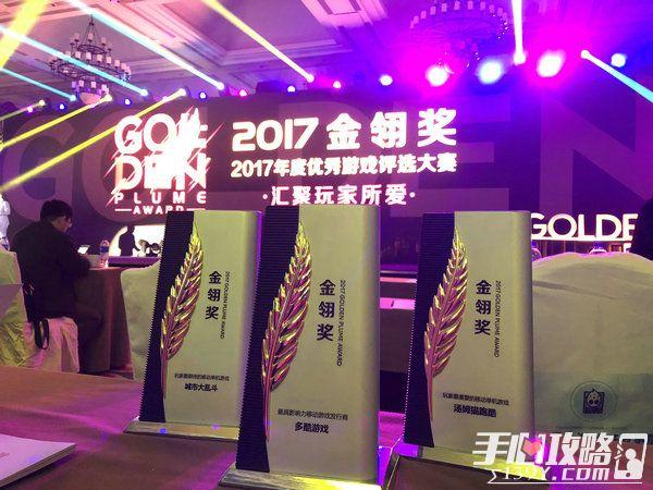 直击2017年度金翎奖盛典:多酷游戏斩获三项重磅大奖3