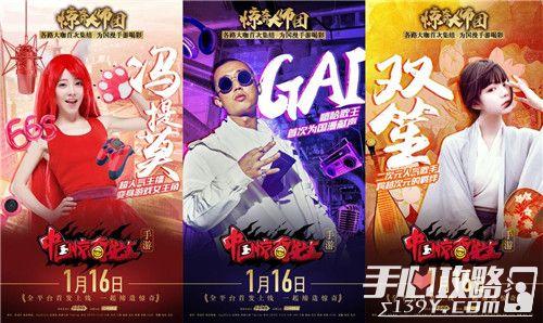 《中国惊奇先生》手游明日全平台上线 主题曲今日发布2