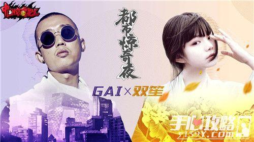 《中国惊奇先生》手游明日全平台上线 主题曲今日发布1