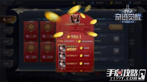 《奇迹MU:觉醒》六大福利活动贺新春4