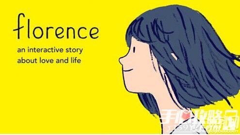 《Florence》3月14日上架安卓 私密又难忘的爱情故事1