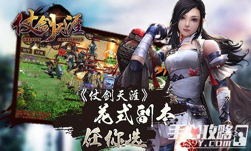 《仗剑天涯》江湖刀剑梦公测震撼开启1