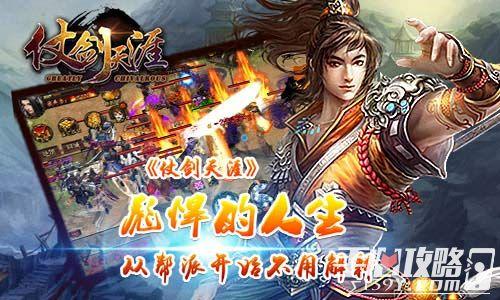 《仗剑天涯》江湖刀剑梦公测震撼开启2