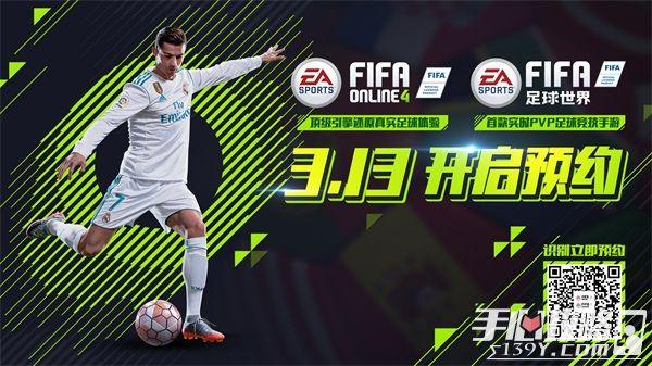 《FIFA足球世界》手游3月13日开启预约 FIFA单机团队打造1