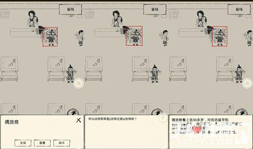 《暴走英雄坛》疑似新增NPC 奇货商与偶货商1