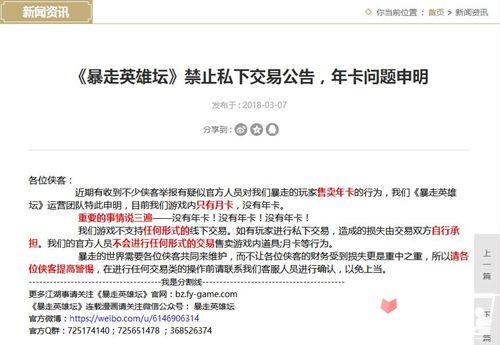 《暴走英雄坛》疑似新增NPC 奇货商与偶货商2