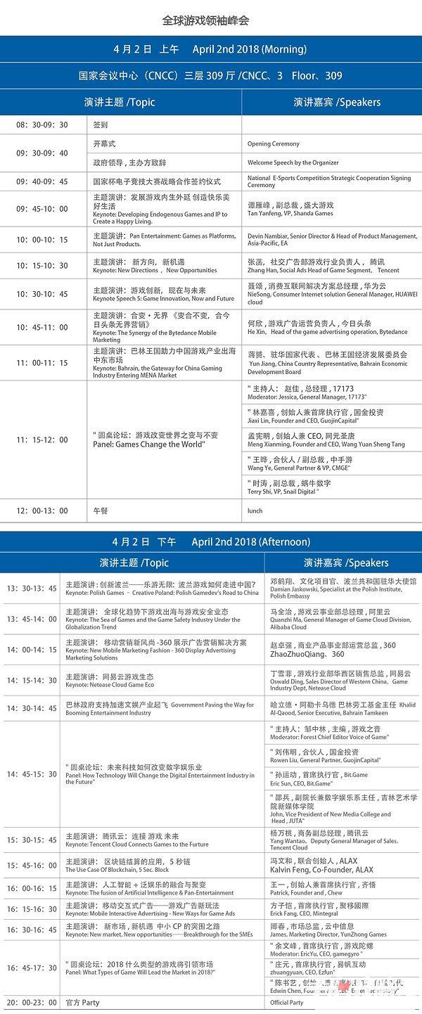 GMGC北京2018倒计时10天:第七届全球游戏大会议程公布2